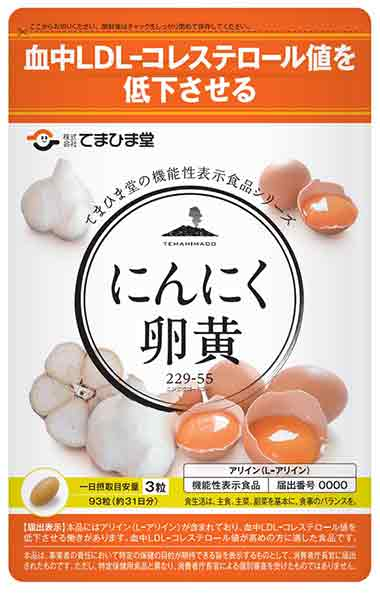 にんにく卵黄229-55ニンニクゴーゴー