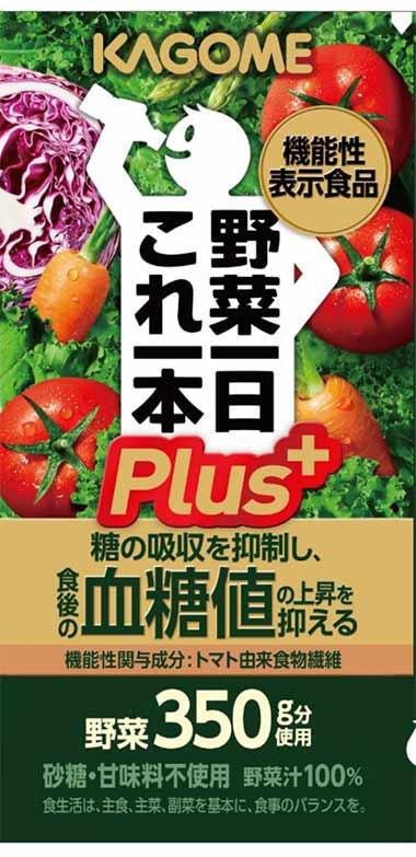 野菜一日これ一本Plus(プラス)