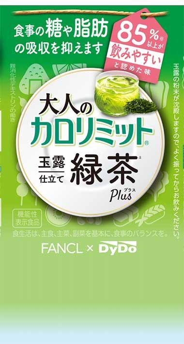 大人のカロリミット 玉露仕立て緑茶プラスa