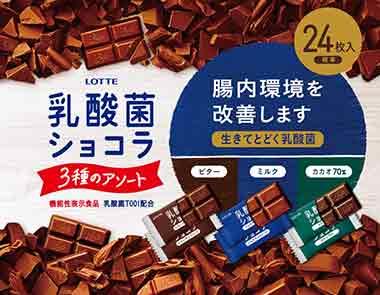 ロッテ 乳酸菌 ショコラ 3種アソートパック