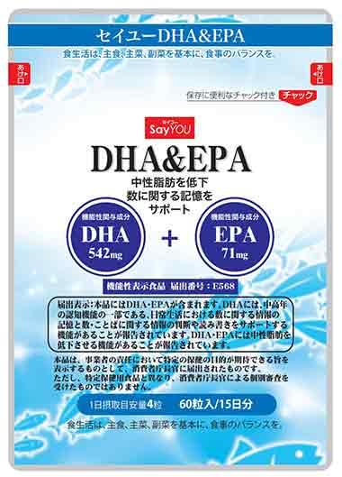 セイユーDHA&EPA(ディーエイチエーアンドイーピーエー)