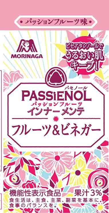 パセノール フルーツ&ビネガー