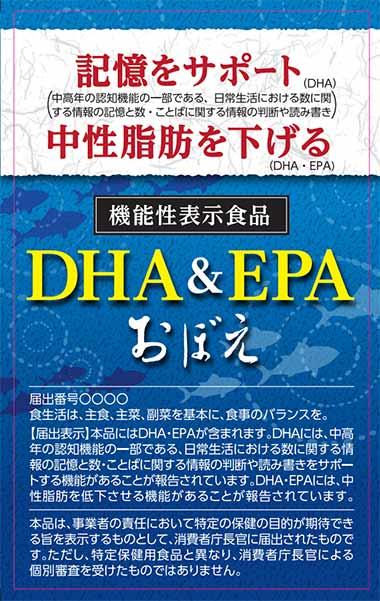 DHA&EPA(ディーエイチエーアンドイーピーエー)おぼえ