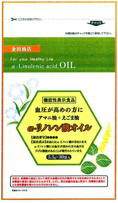 α-リノレン酸オイル