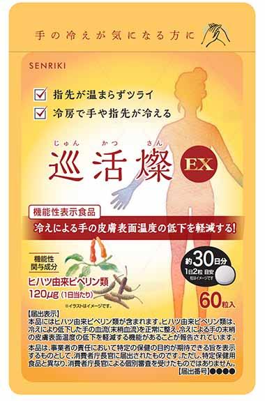 巡活燦EX(イーエックス)