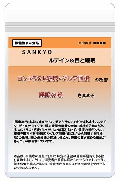 SANKYO(サンキョウ)ルテイン&目と睡眠