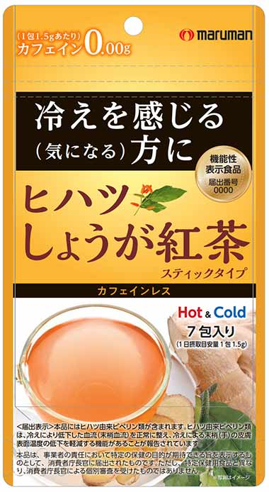 ヒハツしょうが紅茶