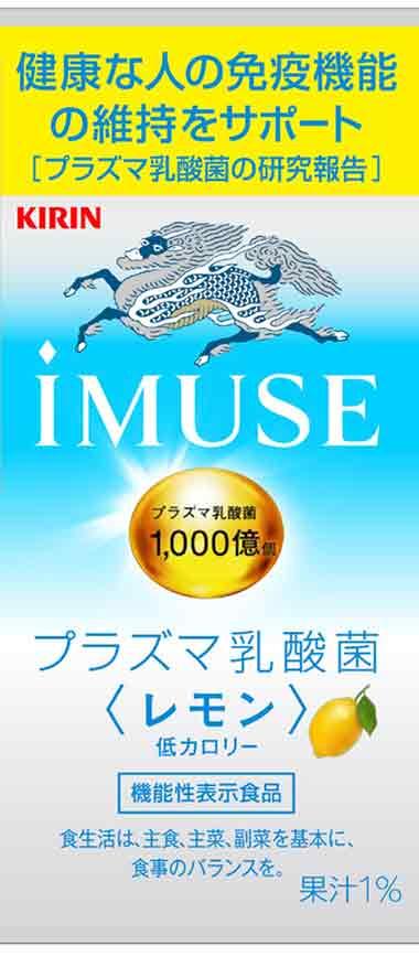 キリン iMUSE(イミューズ) レモン