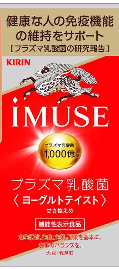 キリン iMUSE(イミューズ) ヨーグルトテイスト