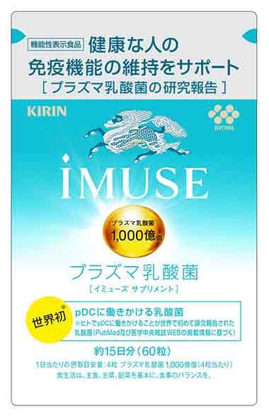 キリン iMUSE(イミューズ) プラズマ乳酸菌サプリメント