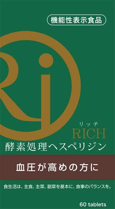RICH(リッチ)酵素処理ヘスペリジン