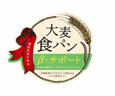 大麦食パンβ-サポート