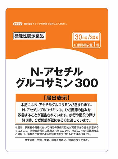 N-アセチルグルコサミン300