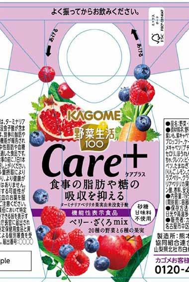 野菜生活100ケアプラス ベリー・ざくろmix(ミックス)