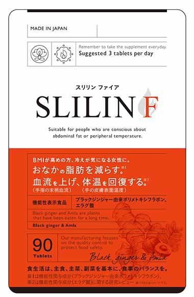 SLILIN F(スリリン ファイア)
