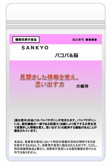 SANKYO(サンキョウ)バコパ&脳