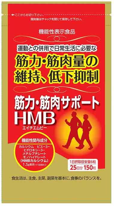 筋力・筋肉サポートHMB(エイチエムビー)