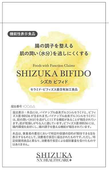 SHIZUKA BIFIDO(シズカビフィド)