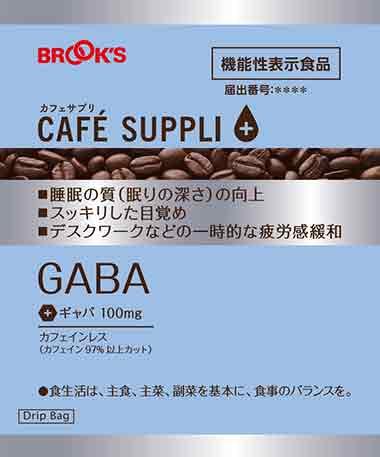 CAFE SUPPLI GABA(カフェ サプリ ギャバ)