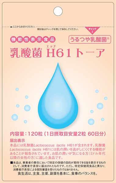 乳酸菌H(エッチ)61トーア