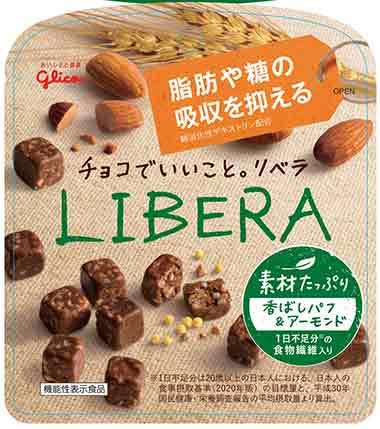 LIBERA(リベラ)素材たっぷり【香ばしパフ&アーモンド】