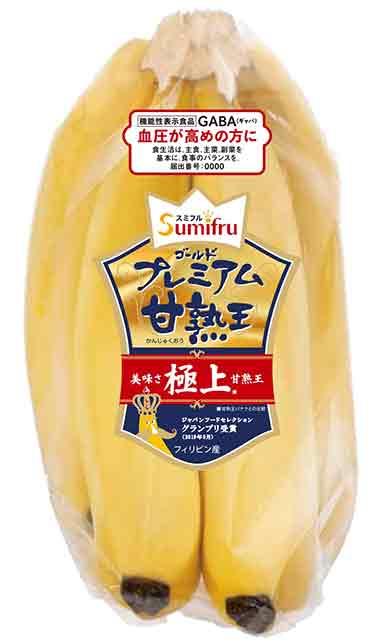 甘熟王ゴールドプレミアムバナナ