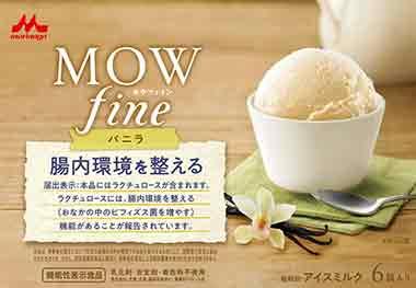 MOW fine(モウ ファイン) バニラ