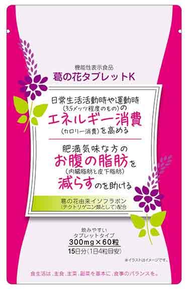 葛の花タブレットK