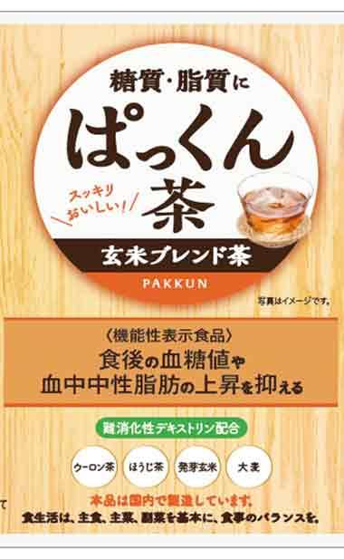 ぱっくん茶