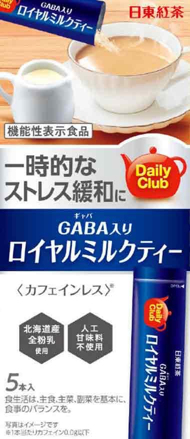 日東紅茶 GABA(ギャバ)入りロイヤルミルクティー5本入