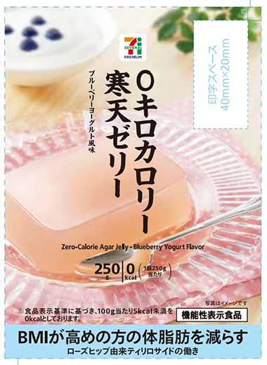 0キロカロリー 寒天ゼリー ブルーベリーヨーグルト風味