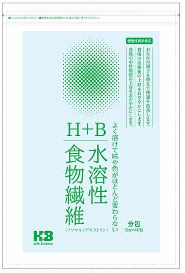 H+B水溶性食物繊維 分包