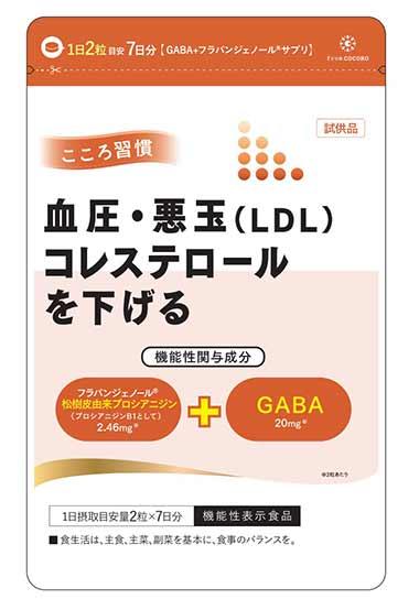 こころ習慣 血圧・悪玉(LDL)コレステロールを下げる