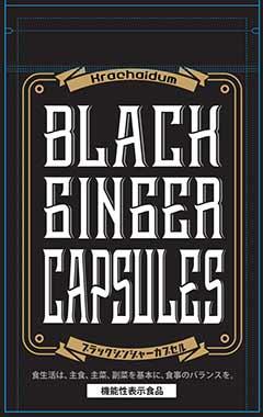 BLACK GINGER CAPSULES(ブラックジンジャーカプセル)