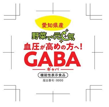 野菜で元気 GABA(ギャバ)
