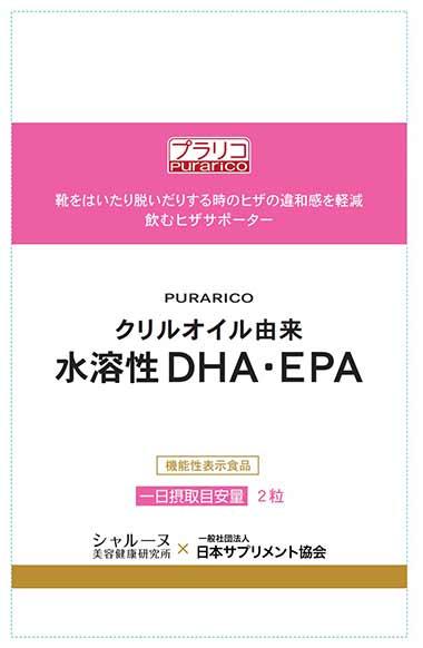 PURARICO(プラリコ) クリルオイル由来水溶性DHA・EPA(ディーエイチエーイーピーエー)