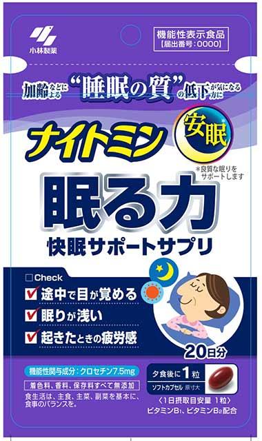 ナイトミン 眠る力 快眠サポートサプリa