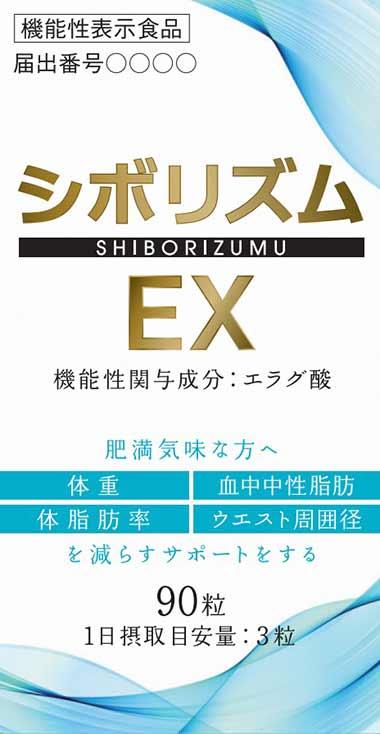 シボリズムEX(エクストラ)