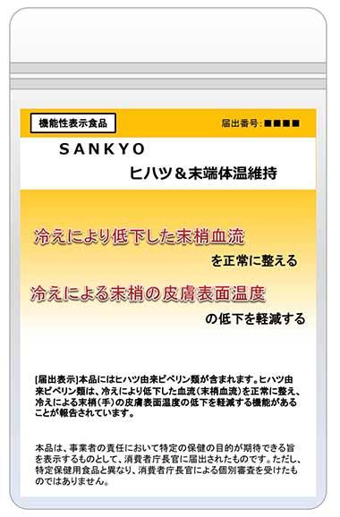 SANKYO(サンキョウ)ヒハツ&末端体温維持