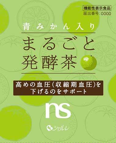 青みかん入り まるごと発酵茶
