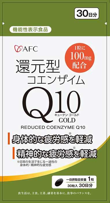 還元型コエンザイムQ10 GOLD(キューテン ゴールド)