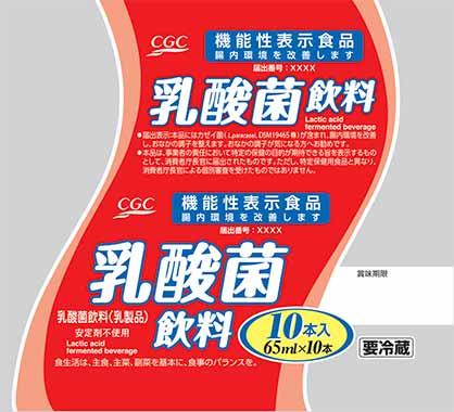 CGC乳酸菌飲料
