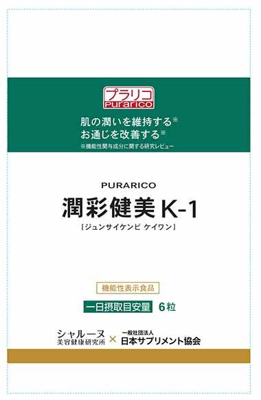 PURARICO(プラリコ) 潤彩健美K-1(ジュンサイケンビ ケイワン)