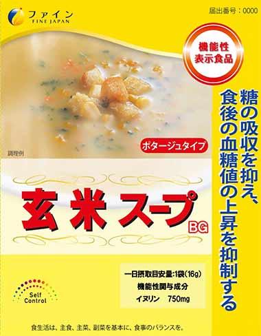 玄米スープBG(ビージー)