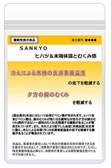 SANKYO(サンキョウ)ヒハツ&末端体温とむくみ感