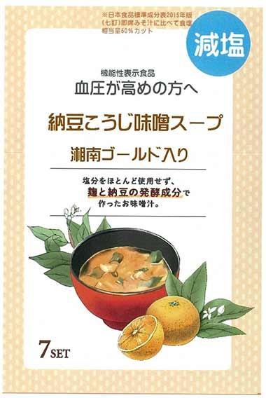 納豆こうじ味噌スープ