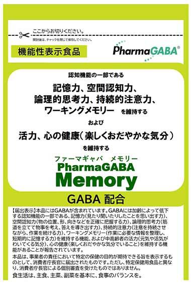 PharmaGABA Memory(ファーマギャバメモリー)
