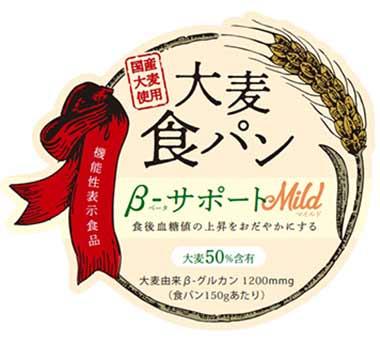 大麦食パンβ-サポートMild