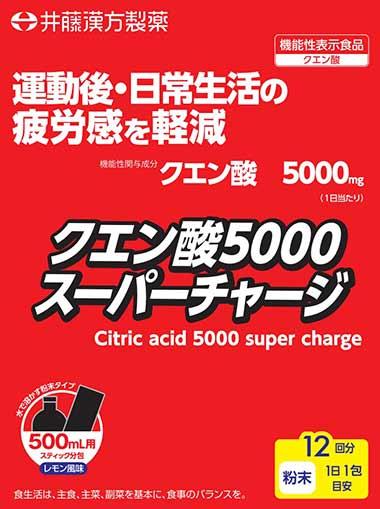 クエン酸5000スーパーチャージ