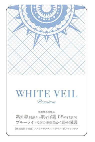 WHITE VEIL premium(ホワイトヴェール プレミアム)